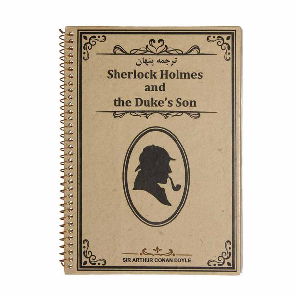 کتاب ترجمه پنهان Sherlock Holmes and the Duke's Son اثر SIR ARTHUR CONAN DOYLE انتشارات Oxford