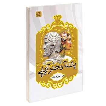 کتاب پانته آ دختر آریایی اثر حبیب رضایی کرمانشاهی انتشارات آتی نگر