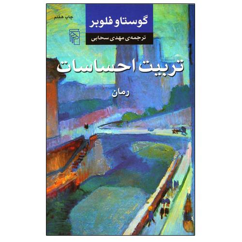 کتاب تربیت احساسات اثر گوستاو فلوبر نشر مرکز