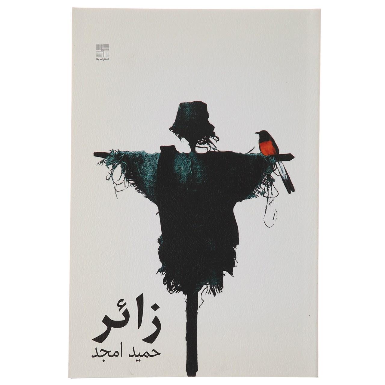 کتاب زائر اثر حمید امجد