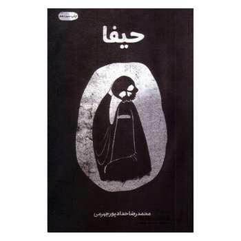 کتاب حیفا اثر محمدرضا حدادپورجهرمی نشر معارف