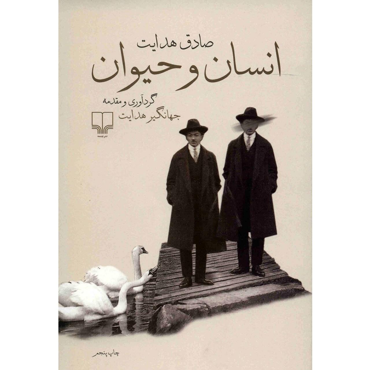 خرید                      کتاب انسان و حیوان اثر صادق هدایت