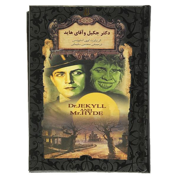 کتاب رمان های جاویدان دکتر جکیل وآقای هاید اثر رابرت لویی استیونسن