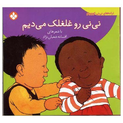 کتاب ترانه های نی نی کوچولو نی نی رو غلغلک اثر افسانه شعبان نژاد