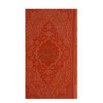 کتاب دیوان حافظ شیرازی همراه بامتن کامل فالنامه نشر پیام عدالت
