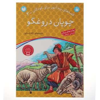 کتاب قصه های پندآموز 2 چوپان دروغگو اثر ژاله راستانی