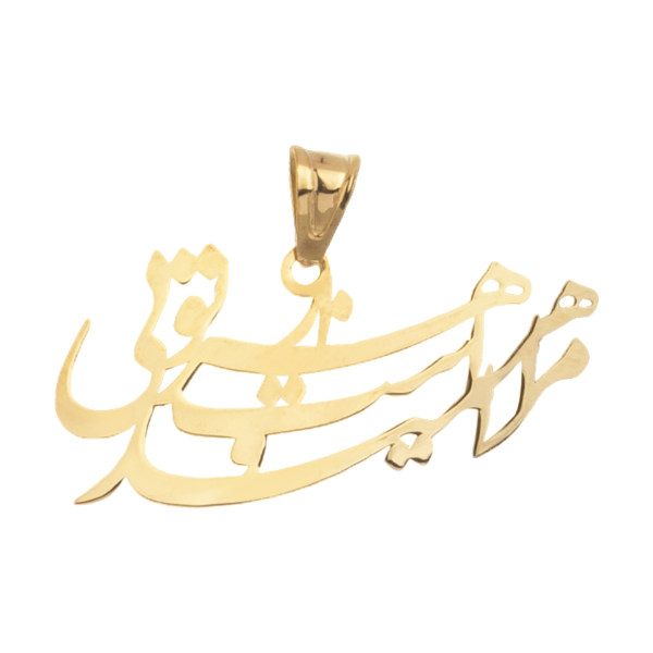 آویز گردنبند طلا 18 عیار زنانه مایا ماهک مدل MM1120