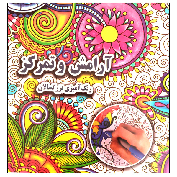 کتاب آرامش و تمرکز رنگ آمیزی بزرگسالان اثر علی ذوالفقاری انتشارات جواهری