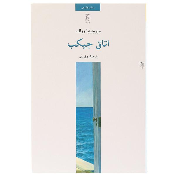 کتاب اتاق جیکب اثر ویرجینیا وولف