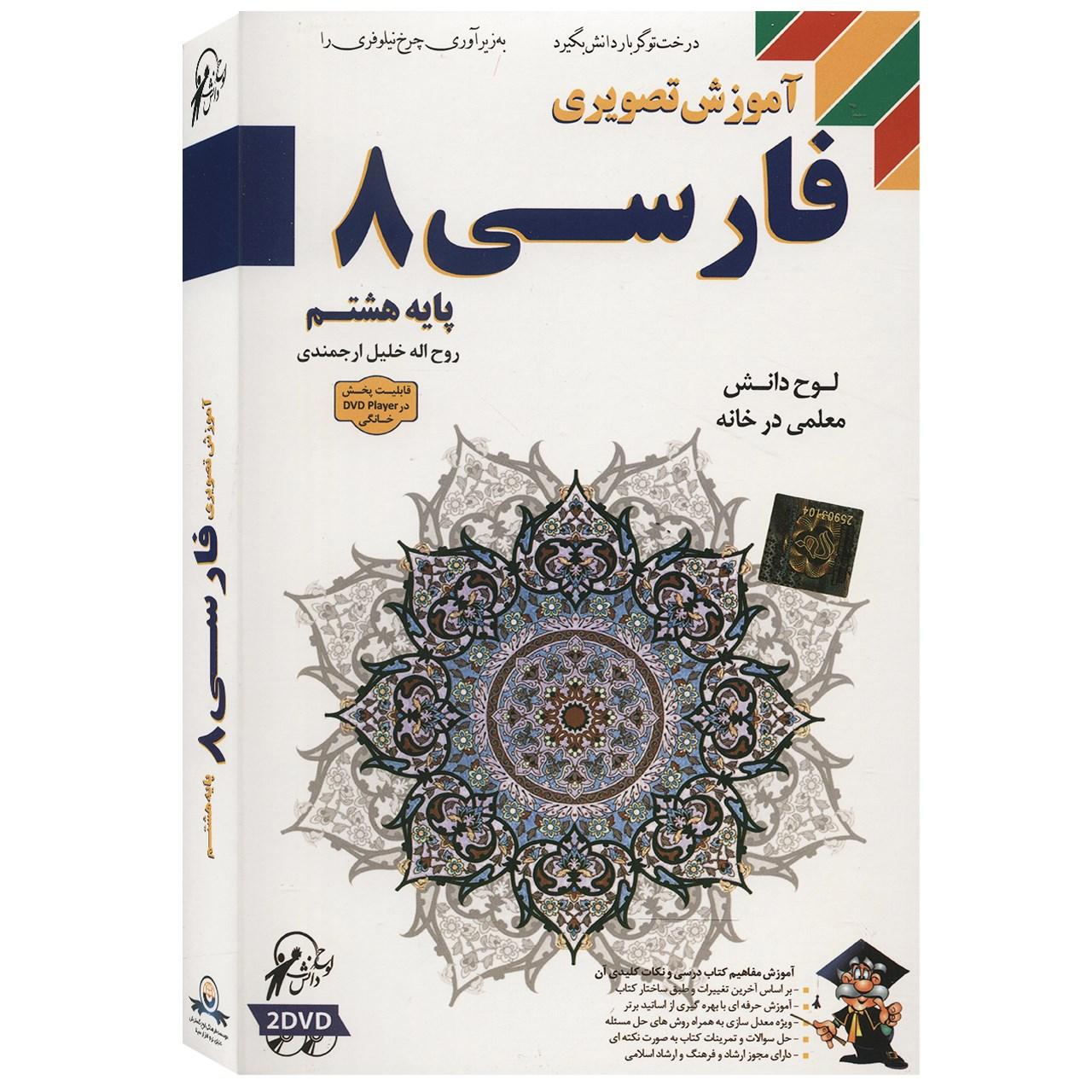 آموزش تصویری فارسی 8 نشر لوح دانش