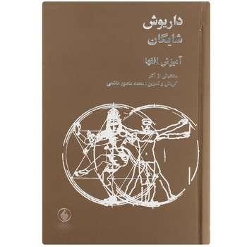 کتاب آمیزش افق ها اثر محمدمنصور هاشمی