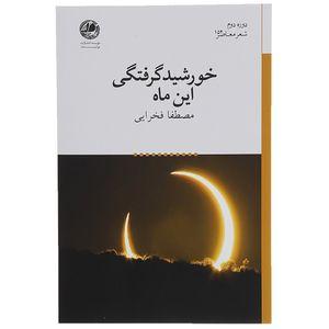کتاب خورشید گرفتگی ماه اثر مصطفی فخرایی