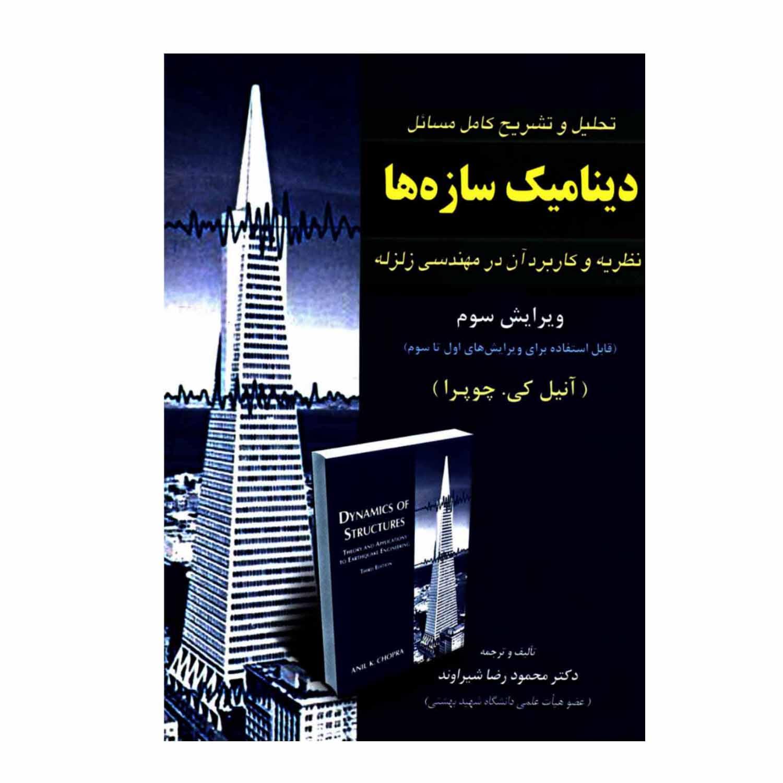کتاب تحلیل و تشریح کامل مسائل دینامیک سازه ها اثر آنیل کی چوپرا نشر امید انقلاب