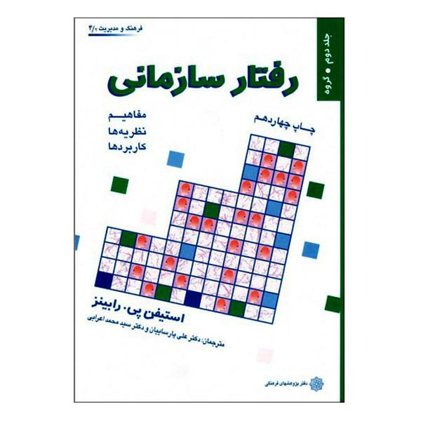 کتاب رفتار سازمانی اثر استیفن پی. رابینز انتشارات دفتر پژوهش های فرهنگی جلد 2