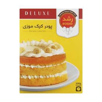 پودر کیک موزی رشد مقدار 500 گرم