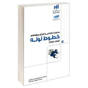 کتاب مدیریت طراحی و اجرای پروژه های خطوط لوله اثر جمعی از نویسندگان نشر کیان جلد ۲