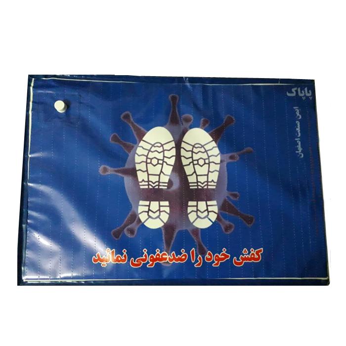 تشک ضد عفونی کننده کفش ایمن صنعت اصفهان مدل پاپاک