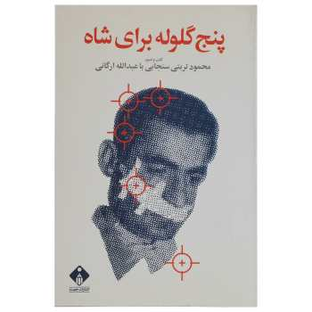 کتاب پنج گلوله برای شاه اثر محمود تربتی