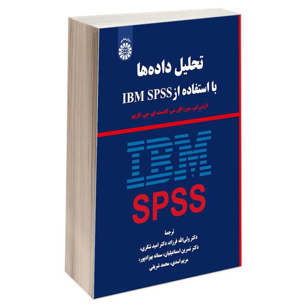 کتاب تحلیل داده ها با استفاده از IBM SPSS اثر جمعی از نویسندگان نشر سمت