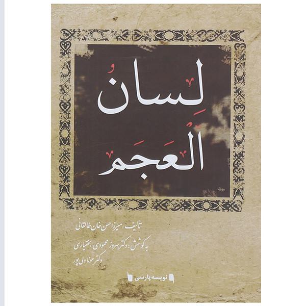 کتاب لسان العجم اثر میرزا حسن خان طالقانی