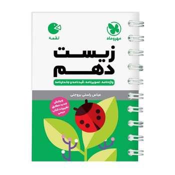 کتاب زیست شناسی دهم لقمه اثر عباس راستی انتشارات مهروماه