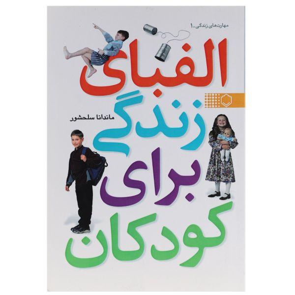 کتاب الفبای زندگی برای کودکان اثر ماندانا سلحشور
