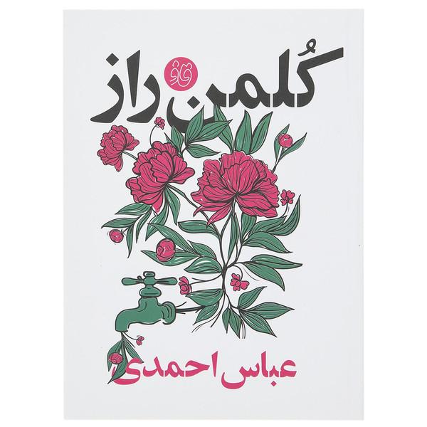 کتاب کلمن راز اثر عباس احمدی