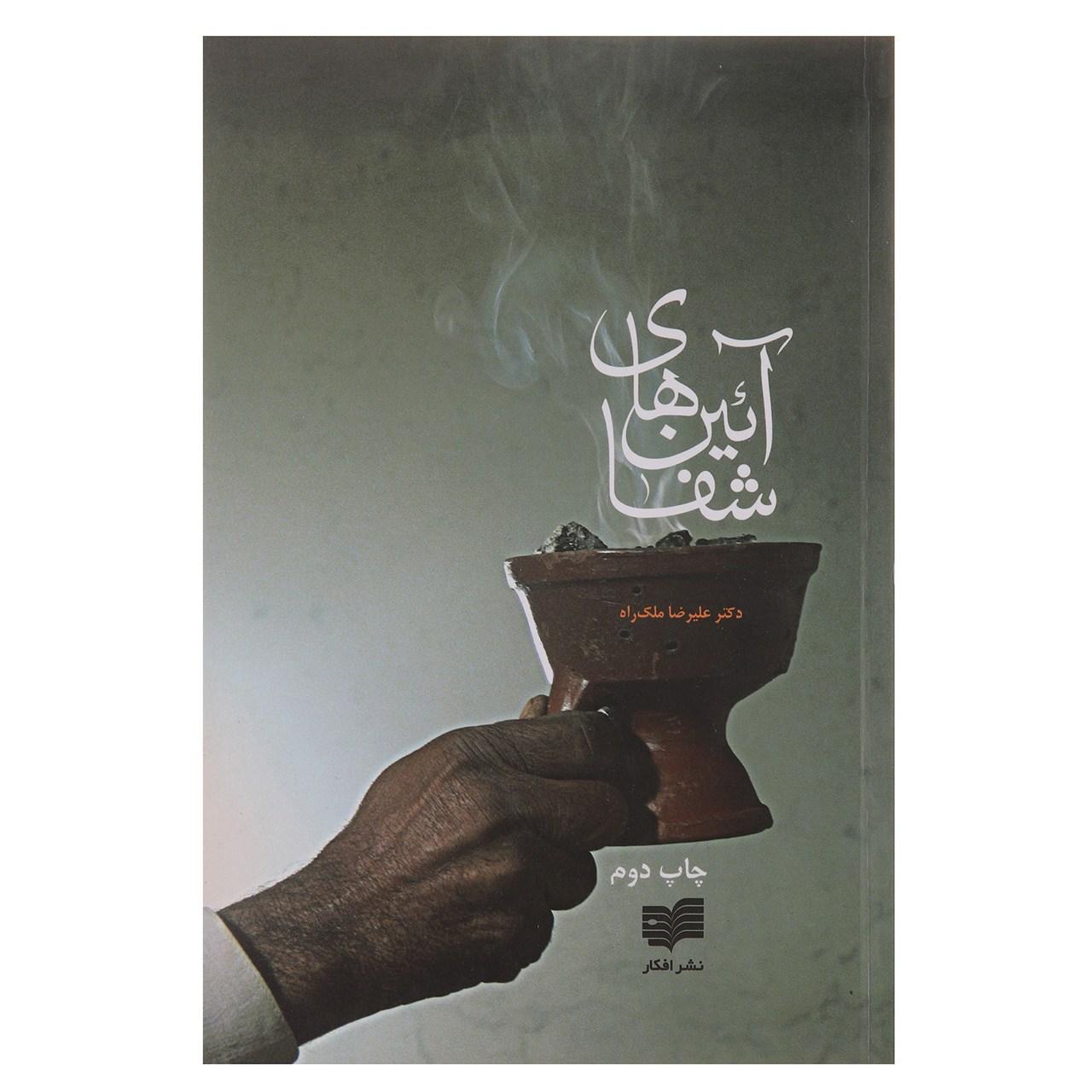 کتاب آئین های شفا اثر علیرضا ملک راه