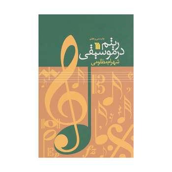 کتاب ریتم در موسیقی اثر شهرام مظلومی نشر سروش