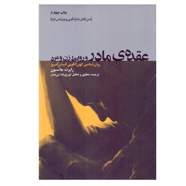 خرید                       كتاب عقده ی مادر و روابط زن و مرد روان شناسی کهن الگویی انسان امروز اثر رابرت جانسون انتشارات ليوسا