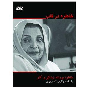 مستند خاطره در قاب اثر ناصر صفاریان