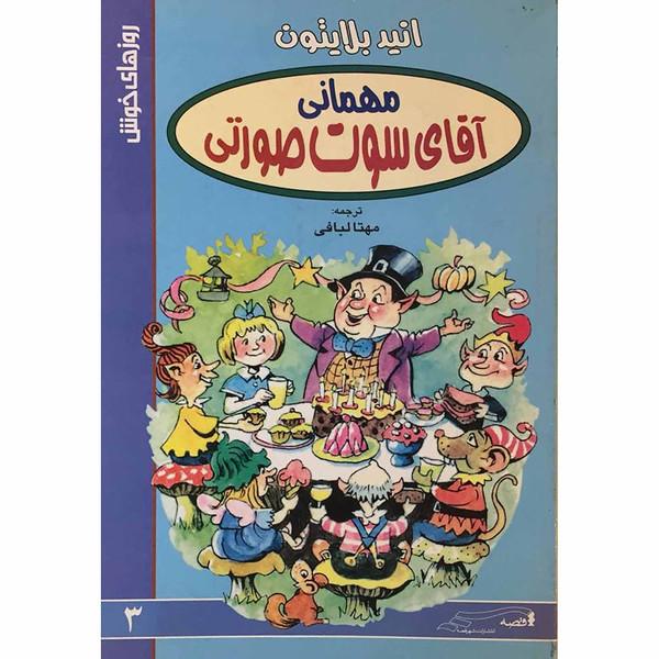 کتاب مهمانی آقای سوت صورتی اثر انید بلایتون انتشارات شهر قصه