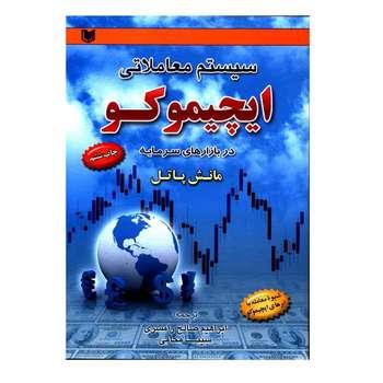 کتاب سیستمهای معاملاتی ایچیموکو اثر مانش پاتل انتشارات آراد کتاب