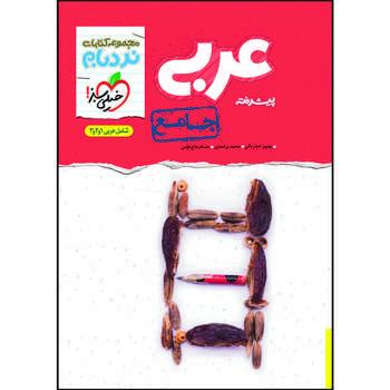 کتاب نردبام عربی جامع اثر جمعی از نویسندگان انتشارات خیلی سبز