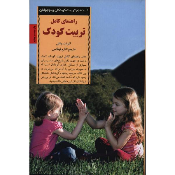 کتاب راهنمای کامل تربیت کودک اثر الیزابت پنتلی انتشارات صابرین