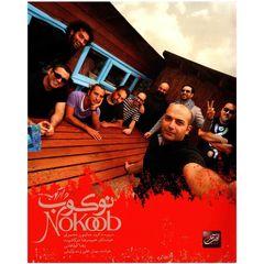 آلبوم موسیقی نوکوب اثر گروه دارکوب