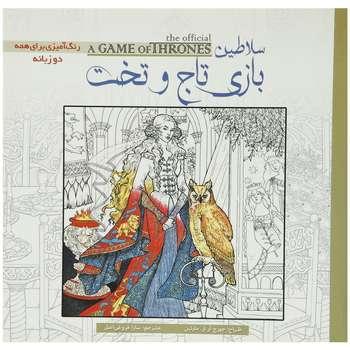 کتاب رنگ آمیزی سلاطین بازی تاج و تخت اثر جورج آر آر مارتین