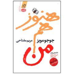 کتاب هنوز هم من اثر جوجو مویز نشر آموت