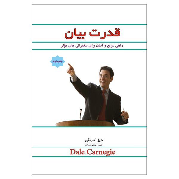 کتاب قدرت بیان (( راهی سریع و آسان برای داشتن سخنرانی های موثر )) اثر دیل کارنگی انتشارات پل
