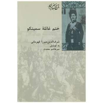 کتاب ختم غائله سمیتکو اثر شرف الدین قهرمانی