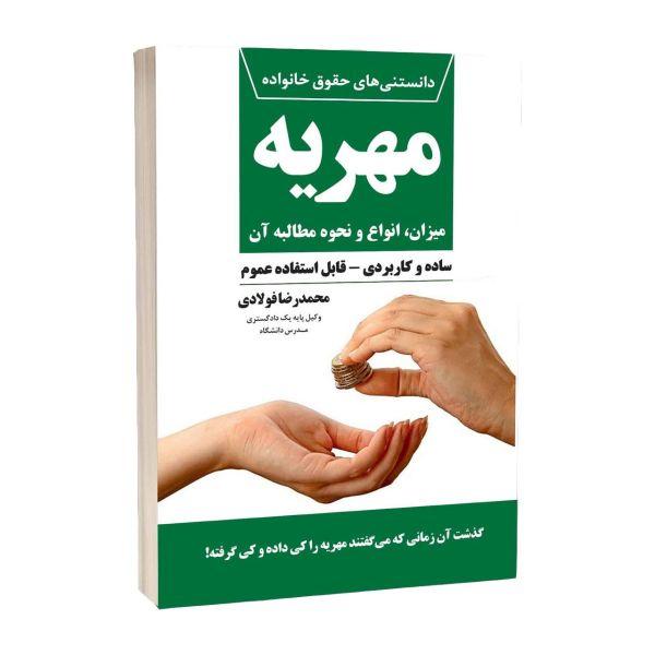 کتاب مهریه میزان انواع و نحوه مطالبه آن اثر محمدرضا فولادی