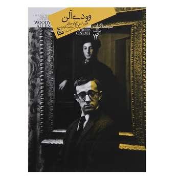 کتاب وودی آلن اثر فلورانس کولومبانی