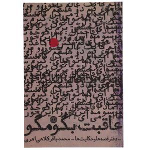 کتاب عاقبت بگو مگو اثر محمدباقر کلاهی اهری