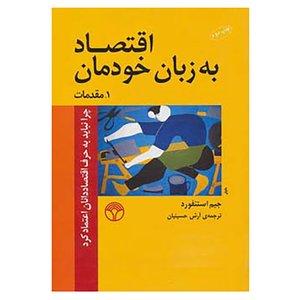 کتاب اقتصاد به زبان خودمان 1 اثر جیم استنفورد