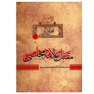 کتاب مقتل علامه مجلسی اثر محمدباقر مجلسی