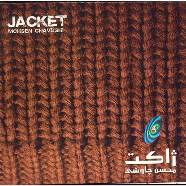 آلبوم موسیقی ژاکت اثر محسن چاوشی