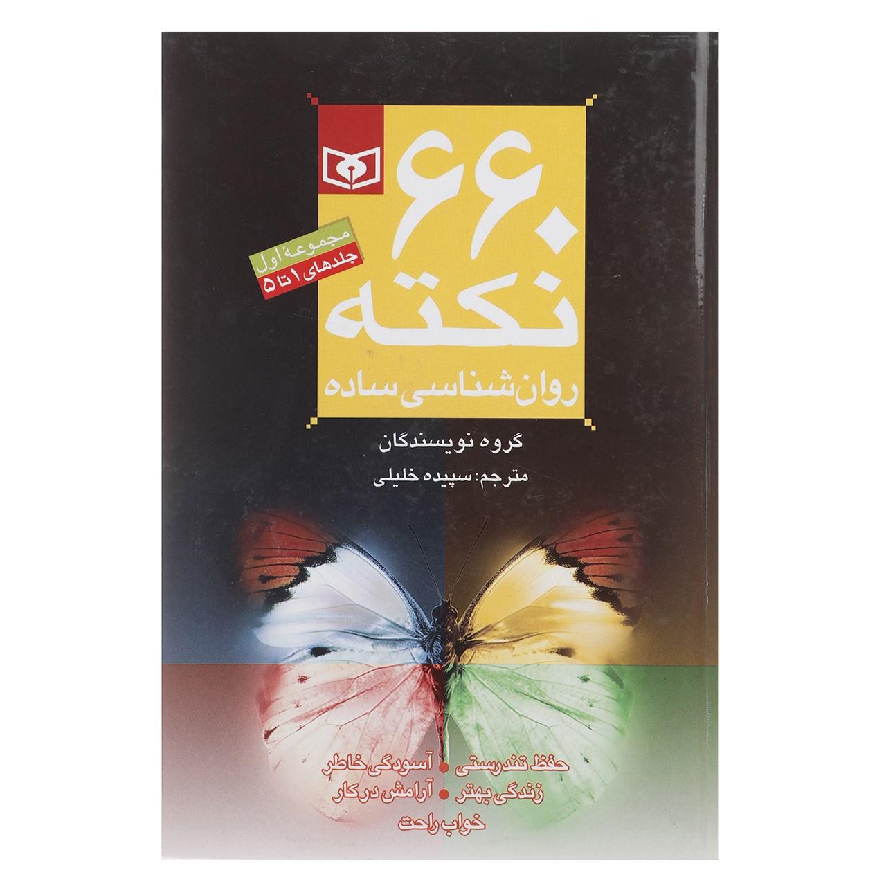 خرید                      کتاب 660 نکته روان شناسی ساده اثر پنلوپ ساچ - مجموعه اول