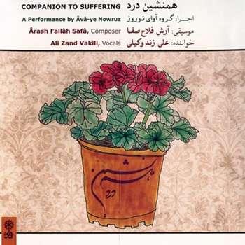 آلبوم موسیقی همنشین درد - آرش فلاحصفا با صدای علی زند وکیلی