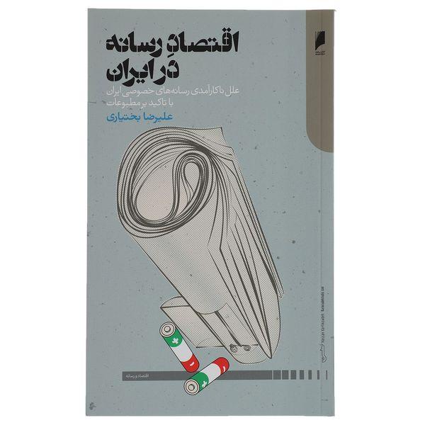 کتاب اقتصاد رسانه در ایران اثر علیرضا بختیاری