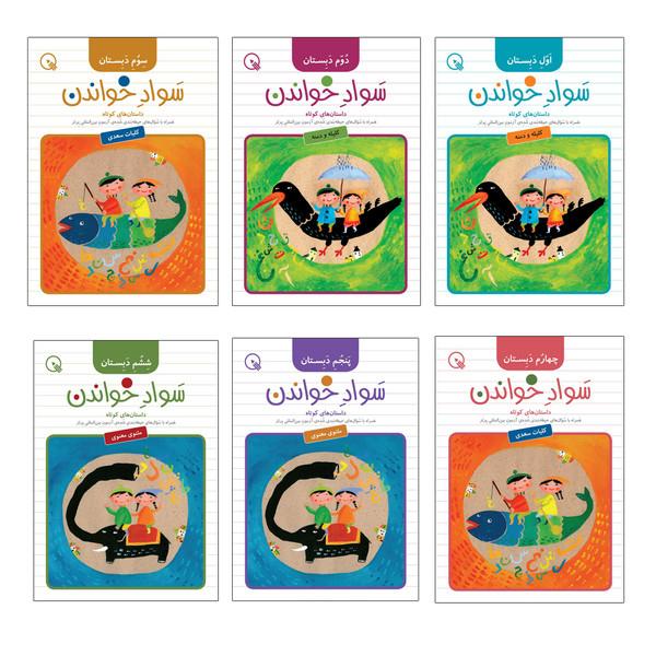 کتاب سواد خواندن اثر جمعی از نویسندگان نشر دبستانک 6 جلدی